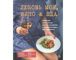Любовь моя. Вино & еда