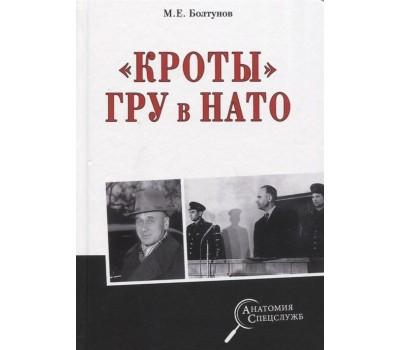"""""""Кроты"""" ГРУ в НАТО"""
