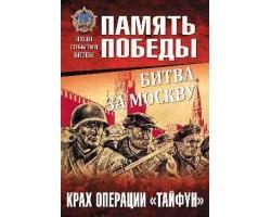 """Битва за Москву. Крах операции """"Тайфун"""""""