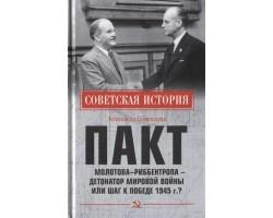 Пакт Молотова-Риббентропа - детонатор мировой войны или шаг к Победе?