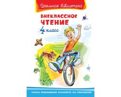 Внеклассное чтение. 4 класс (сборник) (Осеева В., Чехов А., Бианки В. и др.)