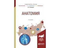Анатомия. Учебное пособие для вузов