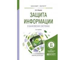 Защита информации в банковских системах. Учебное пособие