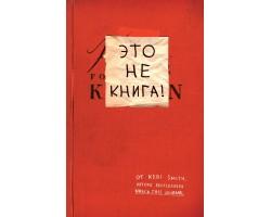 "Это не книга! Блокнот с заданиями от Кери Смит, автора проекта ""Уничтожь меня!"""