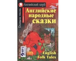 Английские народные сказки (комплект с MP3)