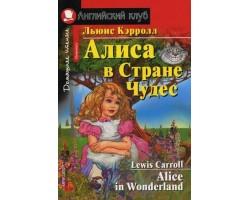 Алиса в Стране Чудес. Домашнее чтение