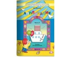 Аппликация. Пособие для детей 4-5 лет. Часть 2 (уценка)