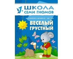 2-й год обучения Занятия с детьми 1-2 лет. Веселый, грустный