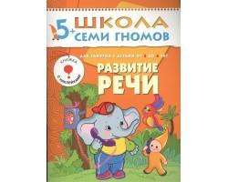 6-й год обучения Занятия с детьми 5-6 лет. Развитие речи (игра наклейки)