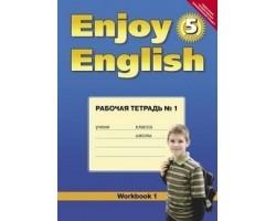Enjoy English. Английский с удовольствием. 5 класс. Рабочая тетрадь № 1. ФГОС