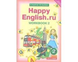 Happy English.ru - 5. Рабочая тетрадь. 2 класс. Часть № 2. ФГОС