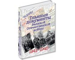 """Альбом """"Главные документы войны"""""""
