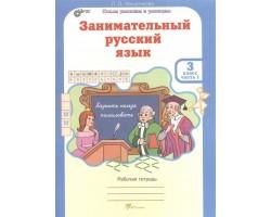 Занимательный русский язык. Рабочая тетрадь. 3 класс. Часть 1. ФГОС
