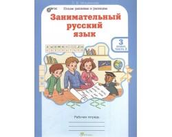 Занимательный русский язык. Рабочая тетрадь. 3 класс. Часть 2. ФГОС