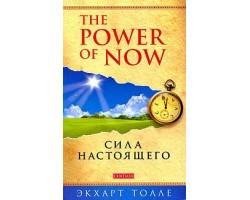"""""""Power of Now"""".Сила Настоящего: Руководство по духовному пробуждению нов. (мяг)"""