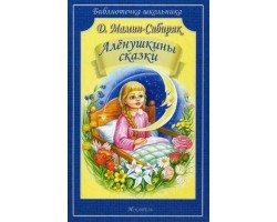 Аленушкины сказки (Библиотечка школьника)