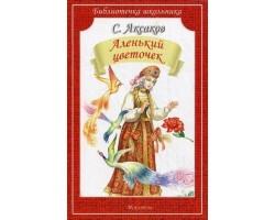 АЛЕНЬКИЙ ЦВЕТОЧЕК /Б-чка школьника/