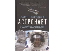 Астронавт.Необычайное путешествие в поисках тайн вселенной