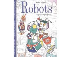 Robots. Творческая раскраска
