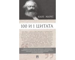 100 и 1 цитата. Карл Маркс