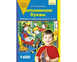 р/т ФГОС ДО Запоминаю буквы (для детей 5-6 лет)