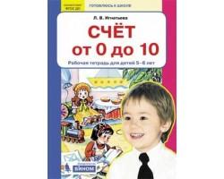 Счет от 0 до 10. Рабочая тетрадь для детей 5-6 лет. ФГОС ДО