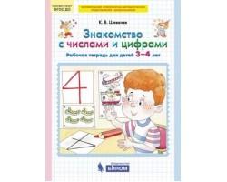 р/т ФГОС ДО Знакомство с числами и цифрами (для детей 3-4 лет)