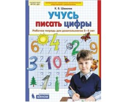 Учусь писать цифры р/т ФГОС ДО (от 5 до 6 лет)