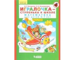 Игралочка - ступенька к школе. Часть 4. Книга 2. Математика для детей 6-7 лет. ФГОС ДО (Школа 2000)