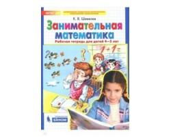 Занимательная математика для детей 4-5 лет. Рабочая тетрадь. ФГОС ДО