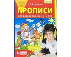 Прописи для дошкольников 6 - 7 лет. ФГОС
