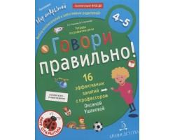 Говори правильно. Тетрадь по развитию речи для детей 4-5 лет. ФГОС ДО
