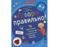 Говори правильно. Тетрадь по развитию речи для детей 6-7 лет. ФГОС ДО