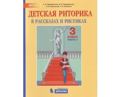 Детская риторика в рассказах и рисунках. Учебник. 3 класс. Часть 1. ФГОС