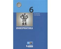 Информатика. Учебник. 6 класс. ФГОС