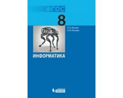 Информатика. Учебник. 8 класс. ФГОС
