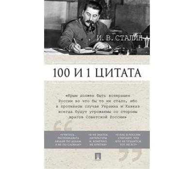100 и 1 цитата. И.В. Сталин