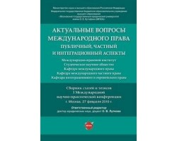 Актуальные вопросы международного права: публичный, частный и интеграционный аспекты
