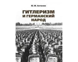 Гитлеризм и германский народ. Монография