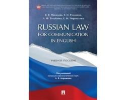 Russian Law for Communication in English. Учебное пособие